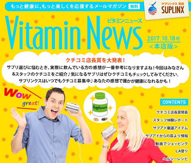 サプリンクスVitamin News 2017.10.18
