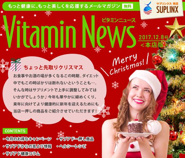 サプリンクスVitamin News 2017.11.15