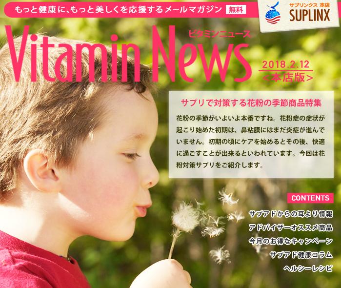 サプリンクスVitamin News 2018.02.12