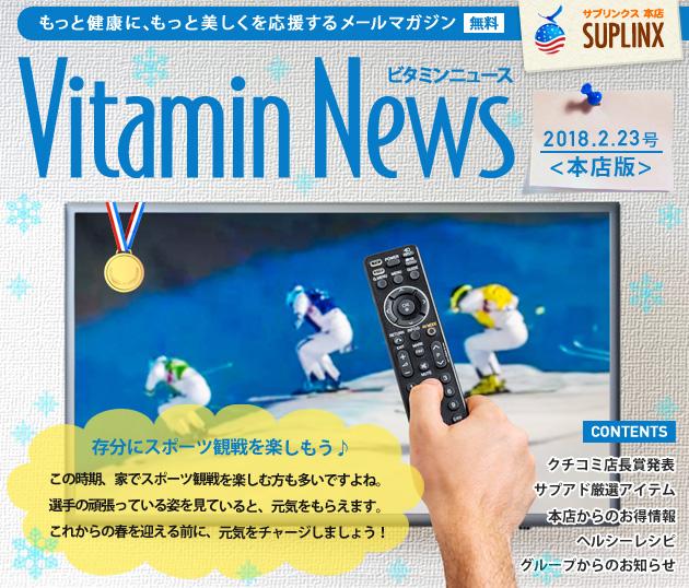 サプリンクスVitamin News 2018.2.23