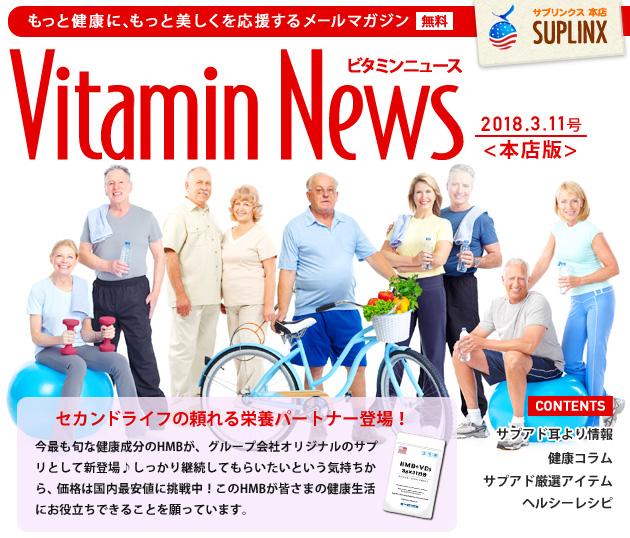 サプリンクスVitamin News 2018.3.9