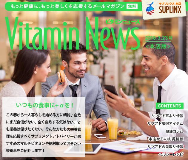 サプリンクスVitamin News 2018.3.23