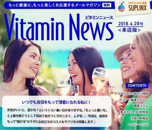 サプリンクスVitamin News 2018.4.27