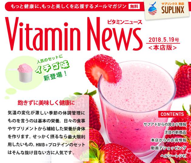 サプリンクスVitamin News 2018.5.19