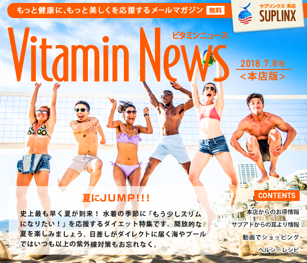 サプリンクスVitamin News 2018.6.23