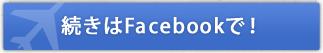 続きはFacebookで!