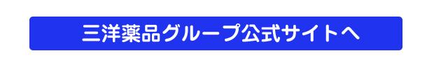 三洋薬品公式サイトへ