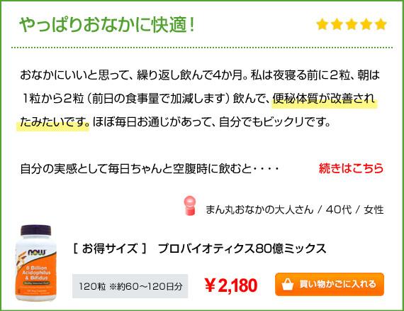 クチコミキャンペーンの店長賞