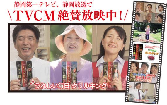 静岡第一テレビ、静岡放送で絶賛TVCM放映中