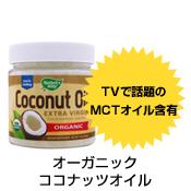 オーガニック エキストラバージン ココナッツオイル(中鎖脂肪酸/MCTオイル62%含有)