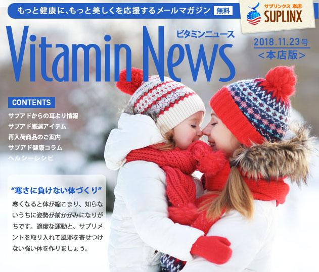 サプリンクスVitamin News 2018.11.23