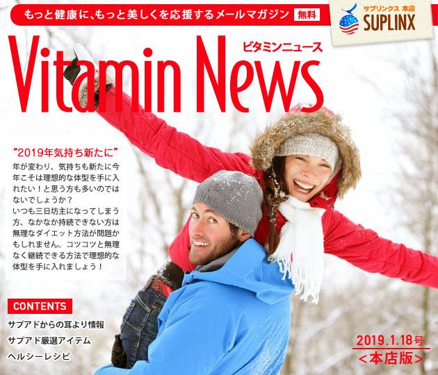 サプリンクスVitamin News 2019.1.18