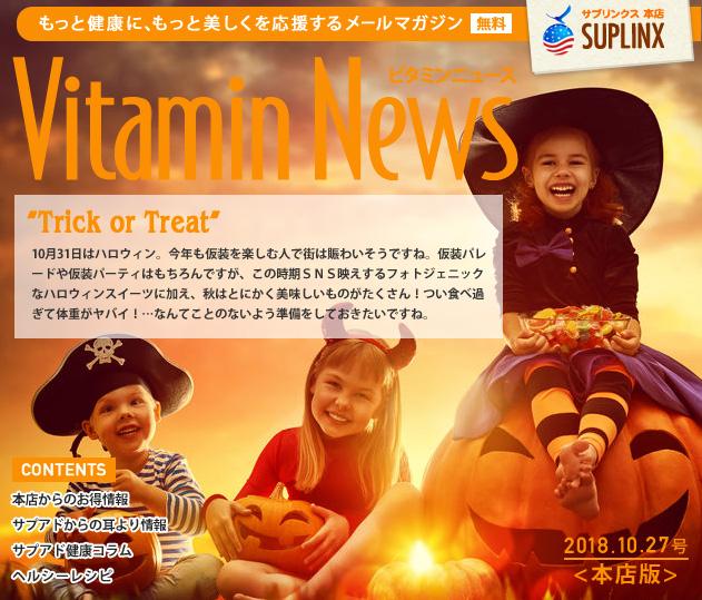 サプリンクスVitamin News 2018.10.27