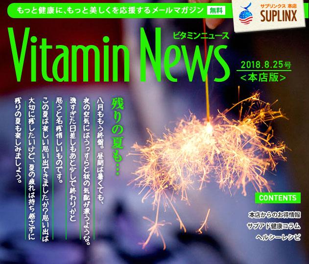 サプリンクスVitamin News 2018.8.25