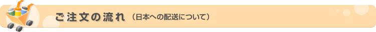 ご注文の流れ(日本への配送について)
