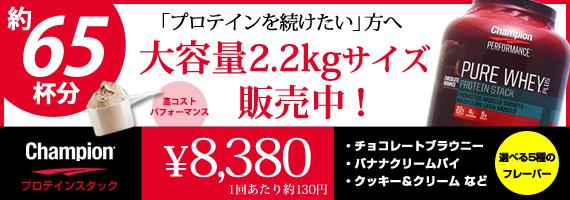 [ 大容量2.2kg ] ピュアホエイプラス プロテインスタック