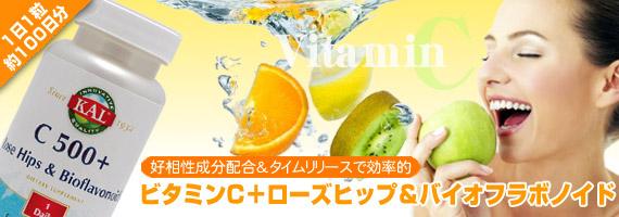 ビタミンC + ローズヒップ&バイオフラボノイド(タイムリリース型)