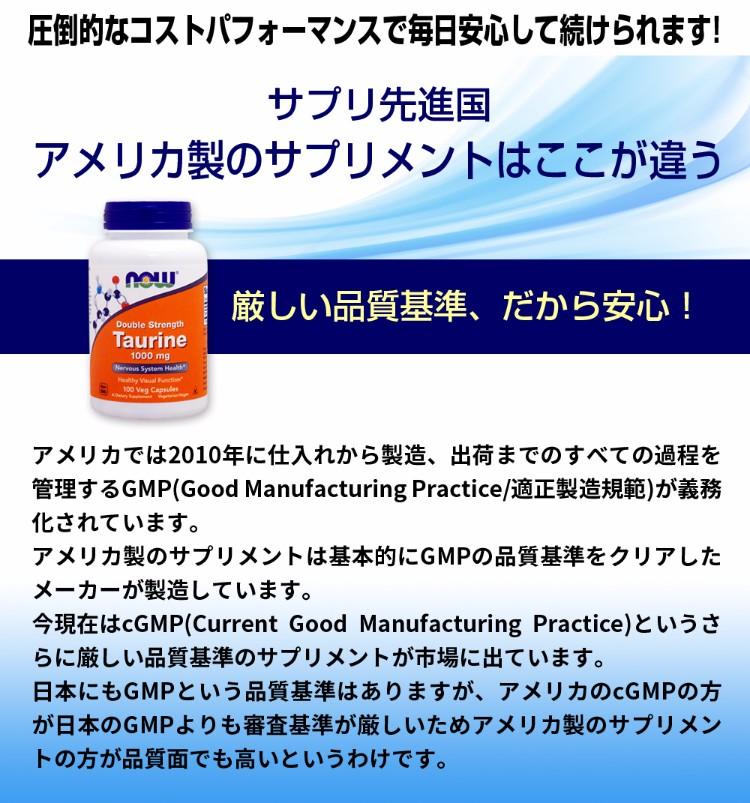アメリカのサプリメントは品質基準が厳しいから安心