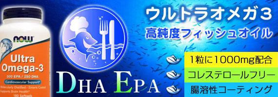ウルトラオメガ3(EPA&DHA)※コレステロールフリー