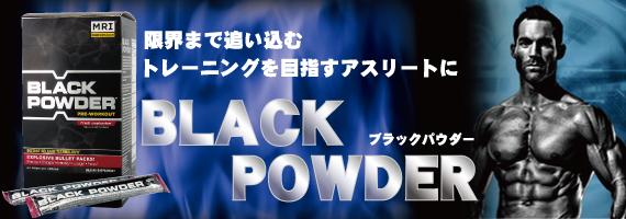 ブラックパウダー(プレワークアウト/NOフォーミュラ)※フルーツエクスプロージョン風味(スティックタイプ)