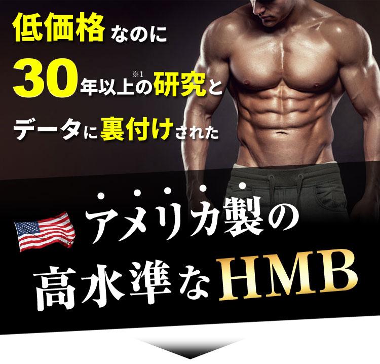 アメリカ製の高品質なHMB