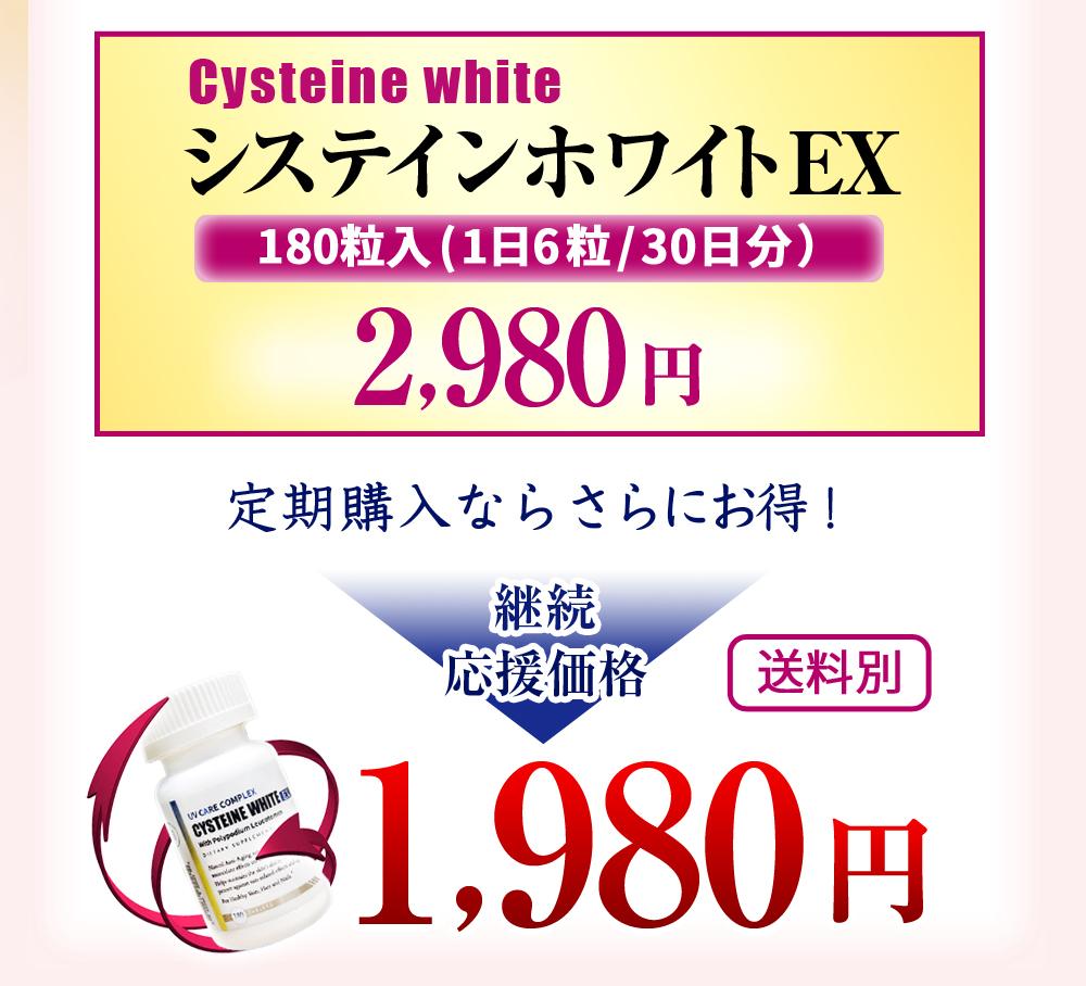 システインホワイトEX_01