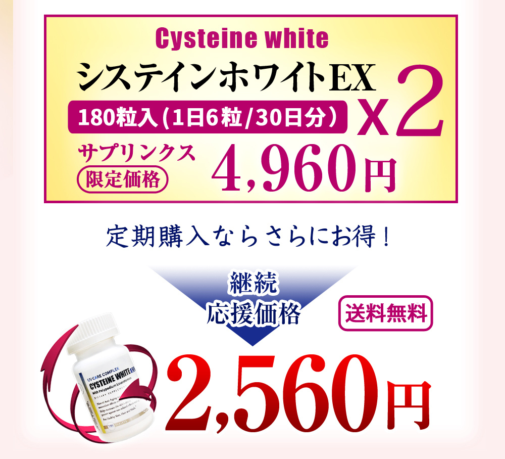 2個セット定期購入 システインホワイトEX