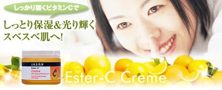 エスターC クリーム(安定型ビタミンC配合保湿クリーム)