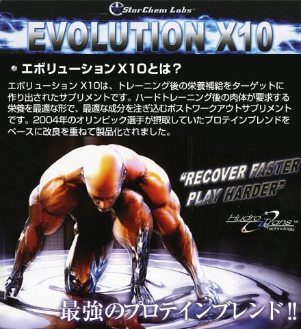 エボリューション X10 (トレーニング後に)※グレープ風味