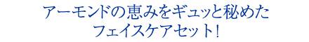 ヴェレダ アーモンド フェイシャルケアキット(日本未発売!乾燥肌/敏感肌向けのお試し4点セット)