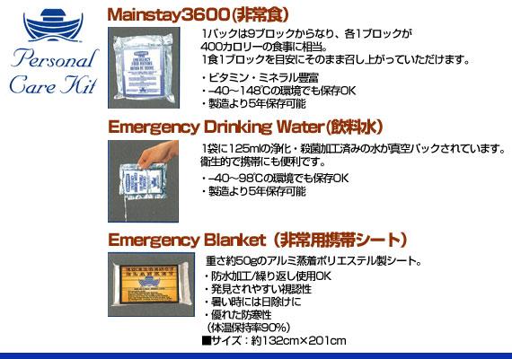 アークスリー (非常用食料・飲料水・保温用シートが1セットに)