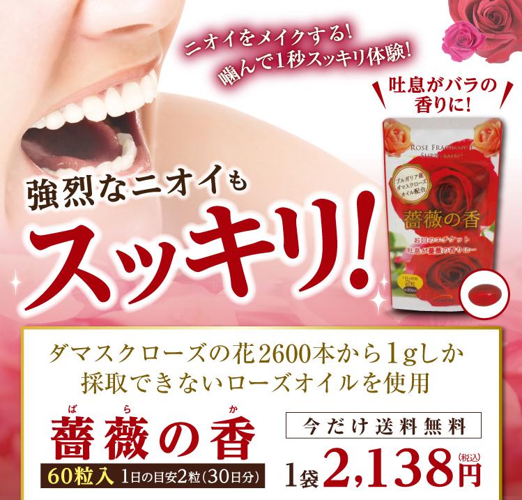 薔薇の香_01