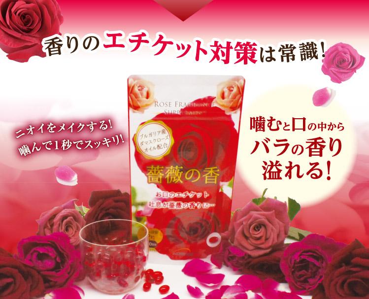 薔薇の香_04