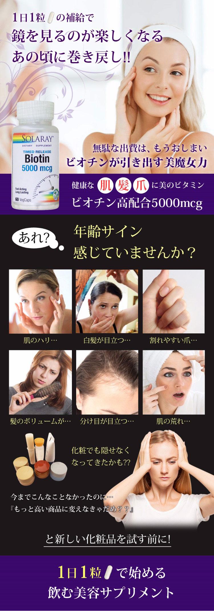 健康な肌、髪、爪に美のビタミン「ビオチン」