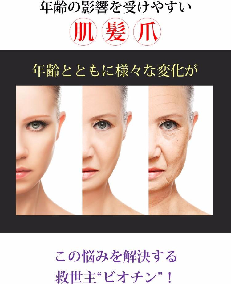 年齢の影響を受けやすい肌、髪、爪… この悩みを解決するビオチン