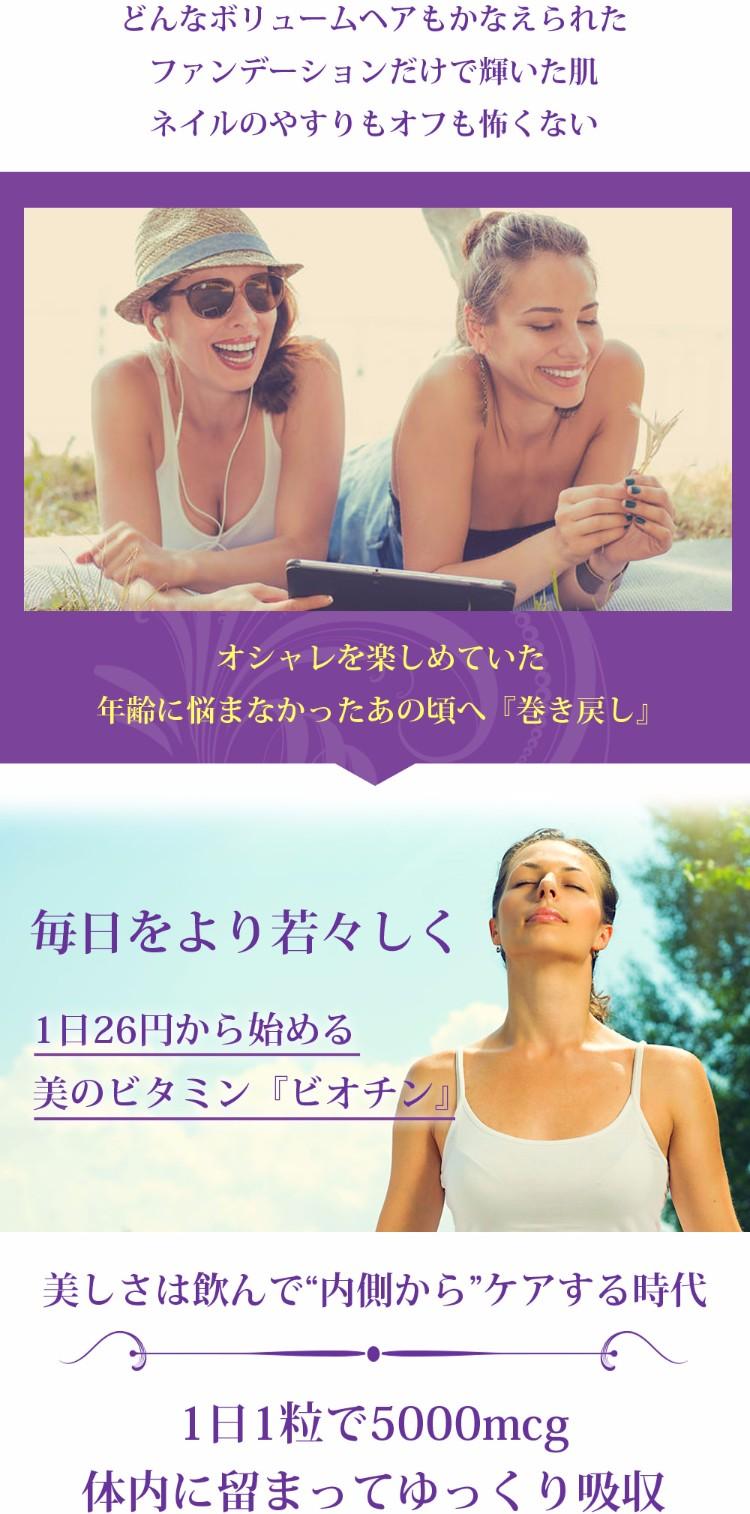 1日26円から始める美のビタミン『ビオチン』 美しさは飲んで内側からケアする時代