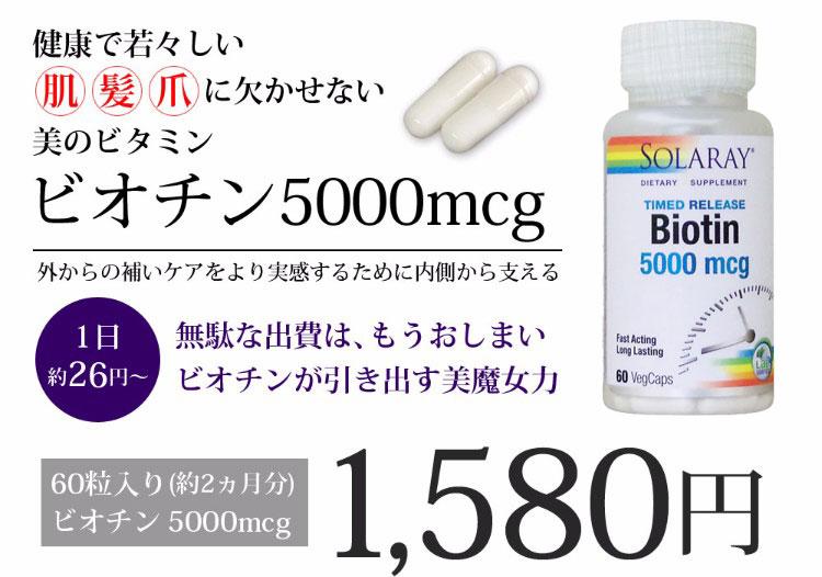 1日1粒 約26円から始める ビオチン 5000mcg 60粒入り(約2ヵ月分) 1,580円