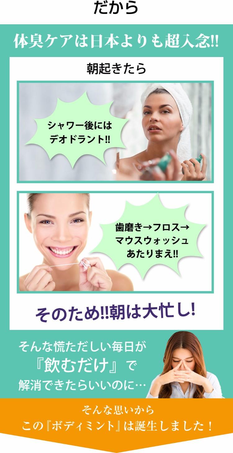 体臭ケアは日本よりも超入念!朝からシャワー後にデオドラント、フロスにマウスウォッシュ…朝は大忙し