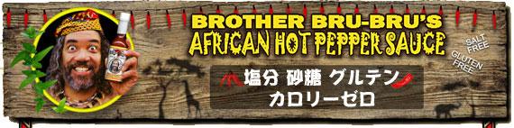 ブラザー ブルブル アフリカンホットペッパーソース