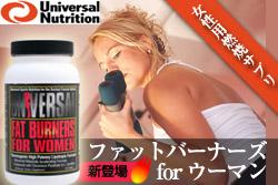 ユニバーサル ファットバーナーズ フォーウーマン(女性用燃焼ダイエットサポート)