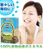 フードソース セレニウム 60粒(100%食物由来)