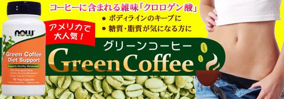 グリーンコーヒー ダイエットサポート(クロロゲン酸含有)