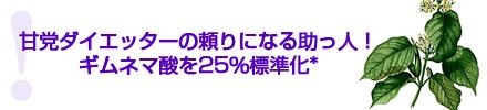 ギムネマ 400mg 90粒(ギムネマ酸25%標準化)