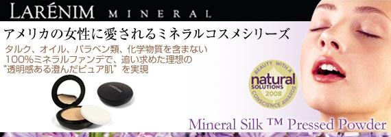 ラレニム ミネラル シルク プレスト パウダー 9g(スポンジ付き)