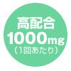 Lカルニチン リキッド 1000mg(473ml/カルニピュア)