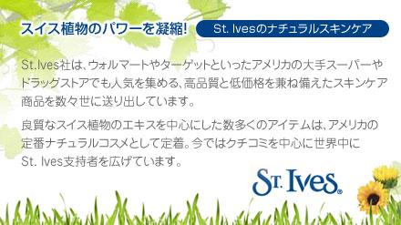 St. Ives ミネラルクレイ ファーミングマスク(カオリン配合クレイパック) 134g