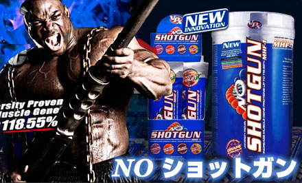 NO ショットガン V.3
