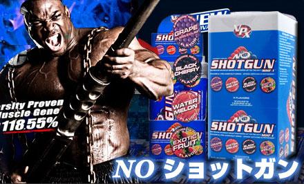 NO(一酸化窒素)ショットガン 16パック