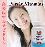 ピュアリー ビタミン(ビタミンだけを補いたい方のマルチビタミン)