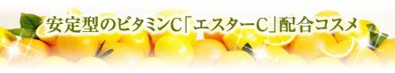 スーパーC クレンザー(エスターC配合洗顔ジェル)